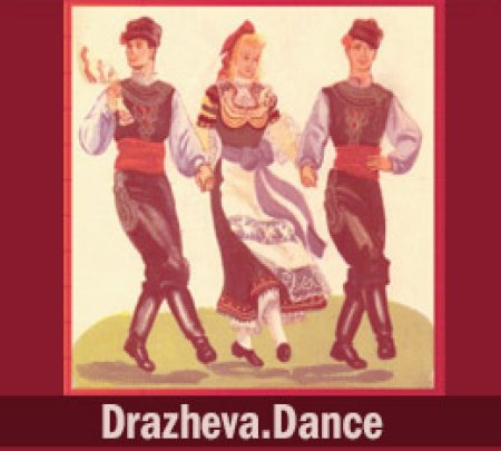 Bulgarian Folklore Music And Dance Association