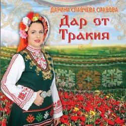 Darina Slavcheva Slavova