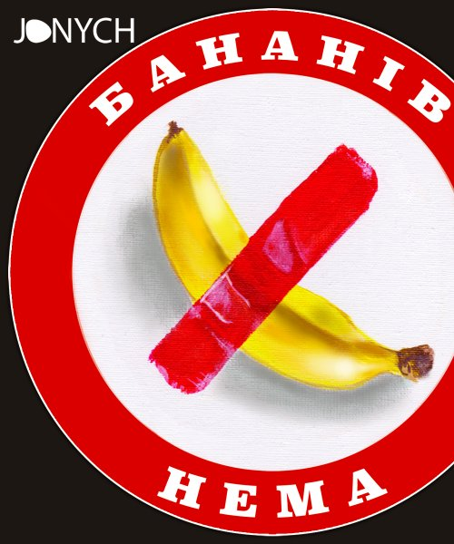 No Bananas (Albums artwork) by Jonych