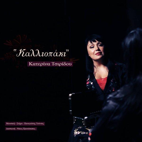 Katerina Tsiridou