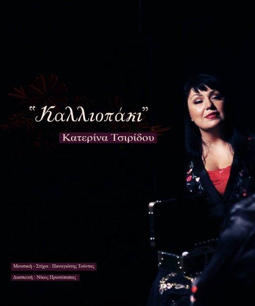 Katerina Tsiridou by Katerina Tsiridou