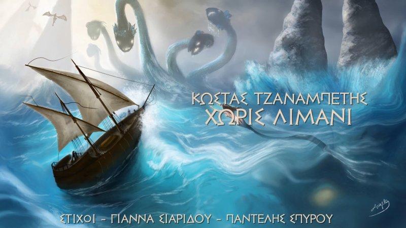 Xoris Limani Cover