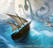 Xoris Limani Cover