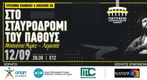 Vivianna Giannaki - Mariano Gil /  Pattihio Theater, Limassol Cyprus by Vivianna Giannaki & Mariano Gil