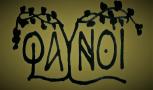 Φαύνοι/Faunoi