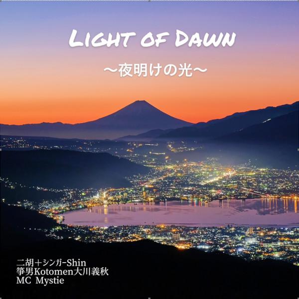 Album Promotion (Erhu+Singer Shin)