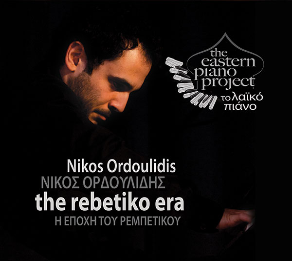 Album Promotion (The Eastern Piano Project)